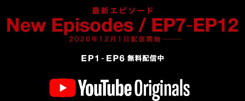 EPISODE7-EPISODE12 Streaming Begins 2020 WINTER 2020年冬公開 EPISODE1-EPISODE6 Now Streaming for Free 無料配信中