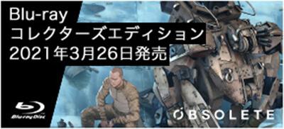 Blu-rayコレクターズエディション2021年3月26日発売