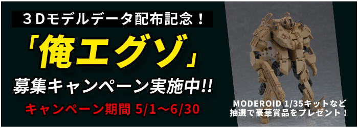 3Dモデルデータ配布記念!「俺エグゾ」募集キャンペーン実施中!
