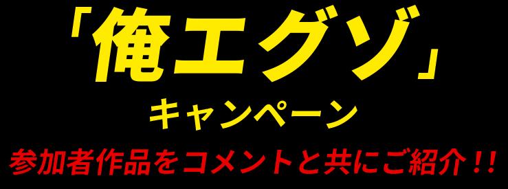 「俺エグゾ」 キャンペーン 参加者作品をコメントと共にご紹介!!