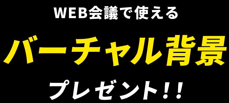 WEB会議で使える バーチャル背景 プレゼント!!