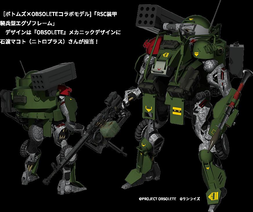 [ボトムズ×OBSOLETEコラボモデル]「RSC装甲騎兵型エグゾフレーム」 デザインは『OBSOLETE』メカニックデザインに石渡マコト(ニトロプラス)さんが担当!
